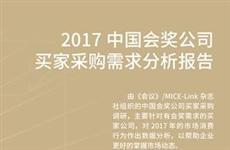 2017会奖公司采购需求分析报告