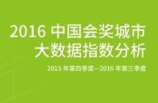 2016年中国会奖城市大数据指数分析