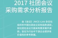 2017社团会议采购需求分析报告
