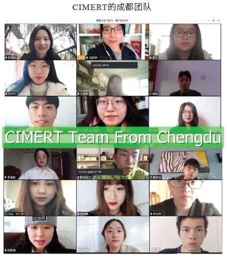 CCA与CIMERT发布数据5.png