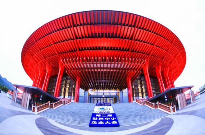 第二届世界中小企业大会在北京怀柔开幕