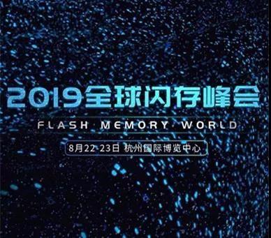 以闪存加速数字经济,2019全球闪存峰会在杭博顺利举行!