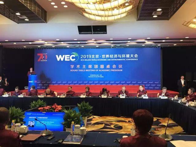 世界经济与环境主题大会在京召开!