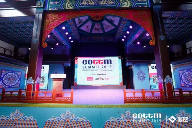 COTTM峰会•中东非在北京东苑戏楼盛大举行