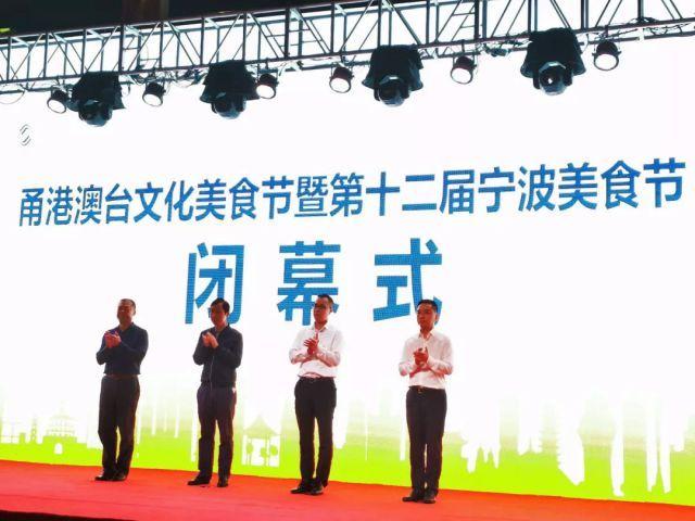 第12届宁波美食节闭幕,四天展会吸引客流逾20万!