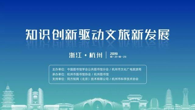 """""""知识创新驱动文旅新发展""""论坛在杭州图书馆成功举办"""