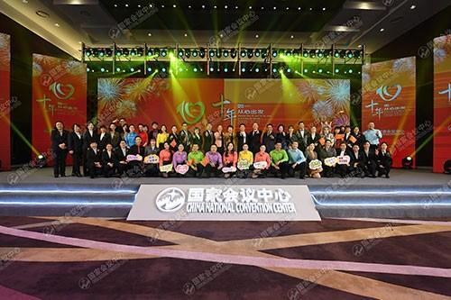 十年如一 从心出发——国家会议中心迎来开业十周年