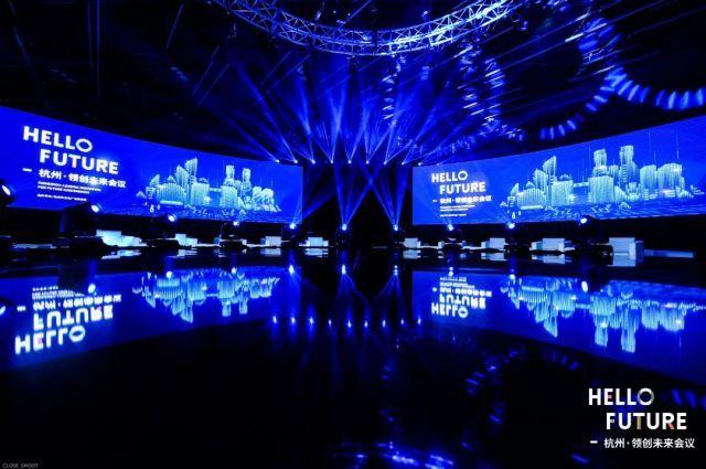 杭州·領創未來會議 | 演繹未來會議場景 創AI版峰會杭州