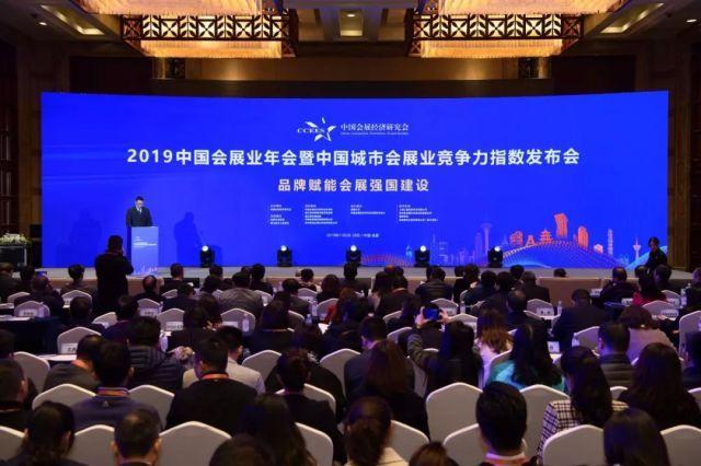 看現場!2019中國會展業年會