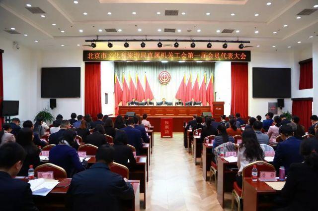 北京市文化和旅游局召開第一屆工會成立大會