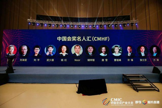 """31會議CEO萬濤被評為""""中國會獎名人匯""""專家"""