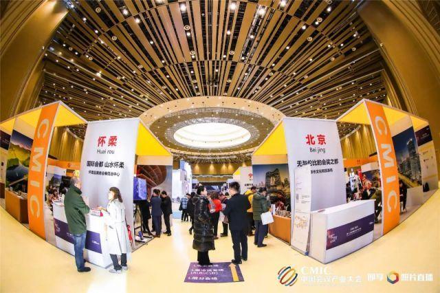 第十二届中国会议产业大会隆重启幕