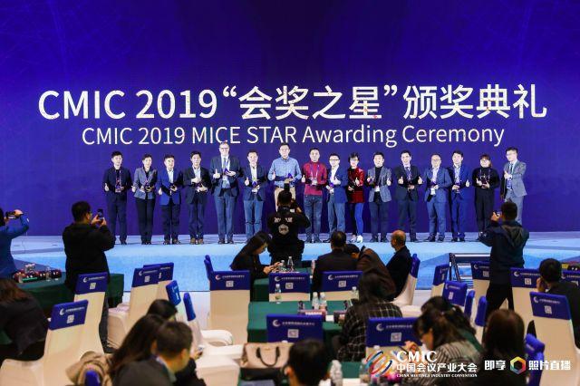 """31會議榮獲中國會議產業大會""""MICE STARS 會獎之星""""獎項"""