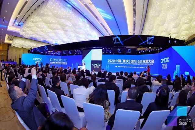 2020中国(重庆)国际会议发展大会盛大举行