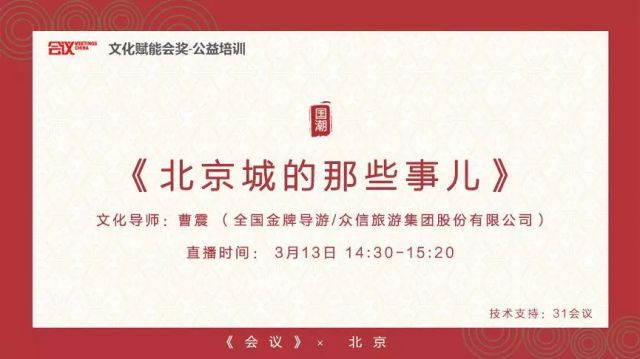 """""""文化赋能会奖·公益培训""""第一讲:""""北京城的那些事儿""""开讲啦"""
