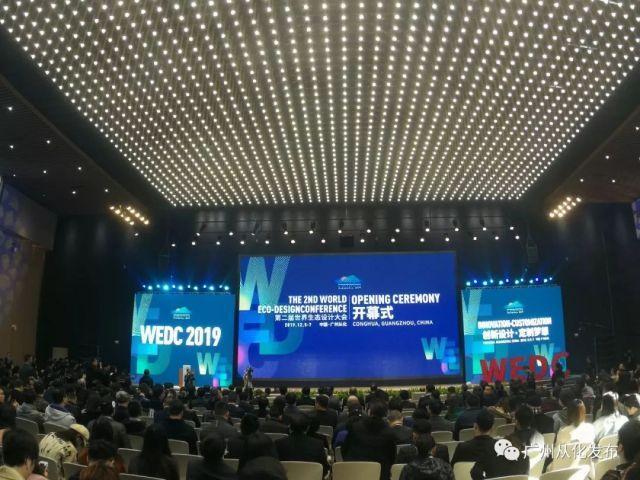 广州从化•生态设计小镇迎第二届世界生态设计大会!