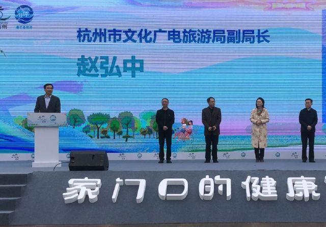 """""""家门口的健康游——欢乐游杭州""""活动启动仪式在千岛湖举行"""