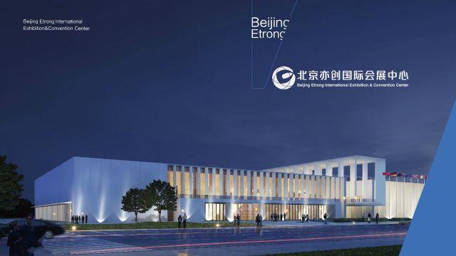 北京促智能科技会展在北京亦创国际会展中心举办