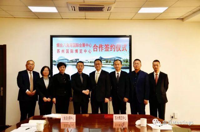 烟台八角湾国际会展中心与苏州国际博览中心开展战略合作