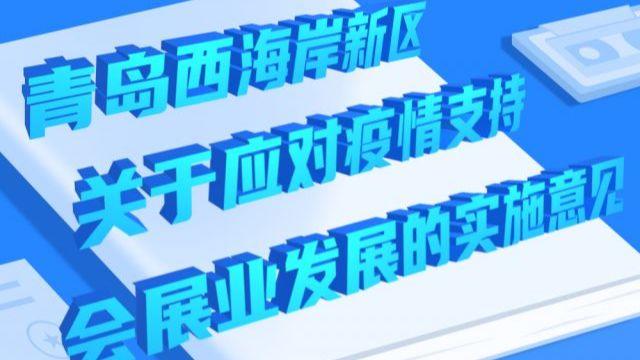 青岛西海岸新区发布关于应对疫情支持会展业发展的实施意见