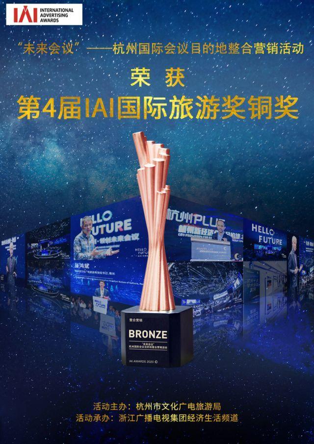 杭州国际会议目的地整合营销获得行业大奖!