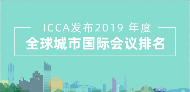 全球74位!杭州再次刷新全球城市国际会议排行榜