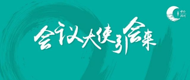 """""""杭州bobapp官方下载安卓版大使""""助力杭州进入全球城市国际bobapp官方下载安卓版排名80强!"""