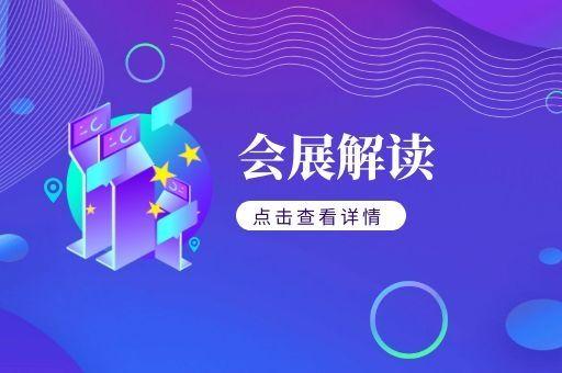 《湖里区进一步促进bobapp官方下载安卓版展览业发展扶持意见》政策解读