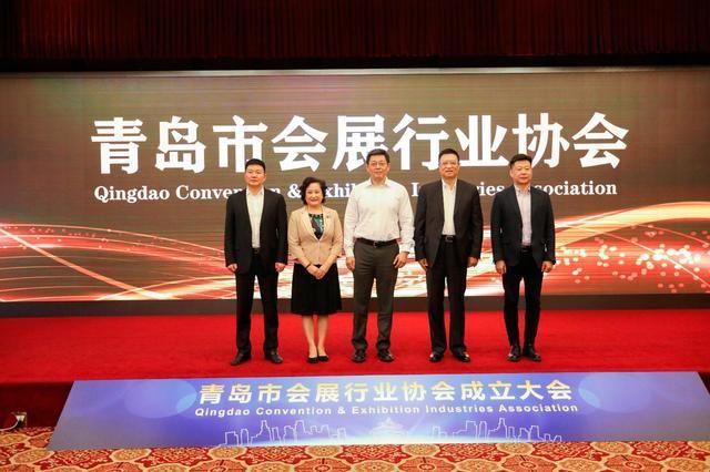 青岛市会展行业协会成立 助力青岛打造高端会展目的地城市