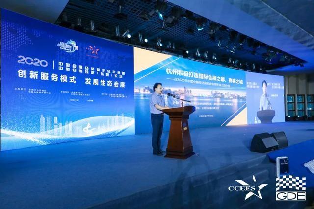 2020年中国会展经济研究会杭州专场推介会圆满成功