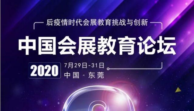 第六届中国会展教育论坛将在广州东莞举办