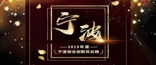 """2019年度宁波创业创新风云榜揭晓,十大""""市场化品牌展会""""上榜!"""