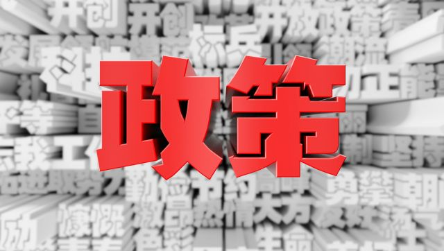 北京:展会项目场租费用补贴