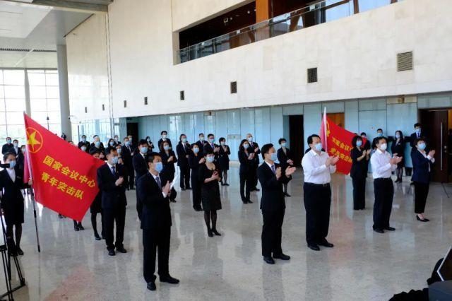 国家会议中心服务保障2020年服贸会誓师大会召开