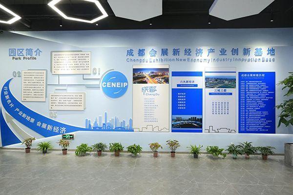 成都会展新经济产业创新基地正式开放运营