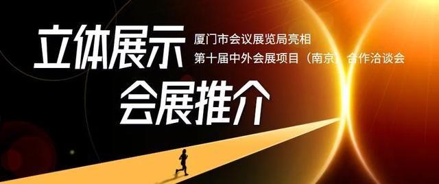 厦门市会议展览局亮相第十届中外会展项目(南京)合作洽谈会