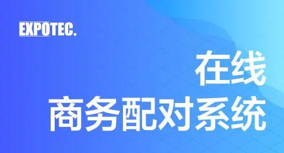 探寻展会多维度发展渠道—EXPOTEC商务配对系统
