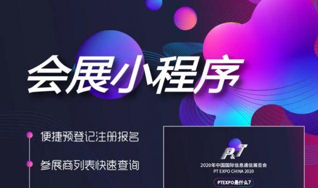 展会服务的一站式平台—EXPOTEC会展小程序