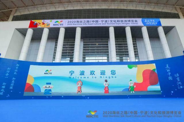 2020海丝之路(中国·宁波)文化和旅游博览会闭幕