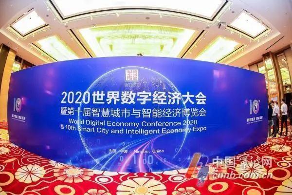 世界数字经济大会暨第十届智博会在宁波圆满闭幕