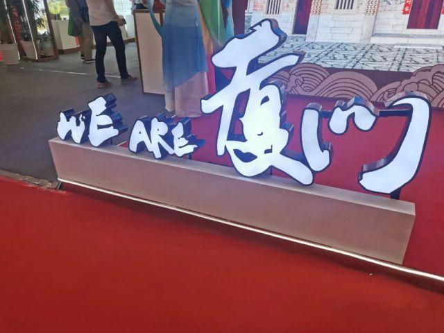 """""""We Are 厦门""""主题馆亮相宁波文旅博览会!"""