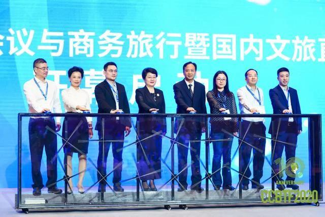 2020上海(中国)会议与商务旅行暨国内文旅直采交易会开幕
