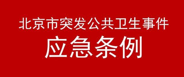 北京:突发公共卫生事件可临时征用展馆,限制或停止人群聚集活动
