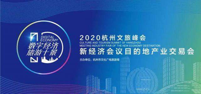 2020杭州文旅峰会・新经济会议目的地产业交易会盛大举行