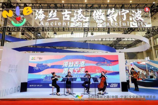 酷了!宁波杭州湾新区文旅亮相海丝之路文旅博览会