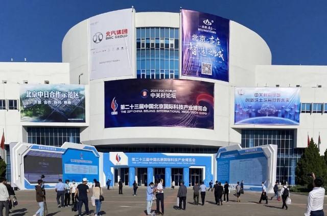 2021第24届北京国际科技产业博览会启动