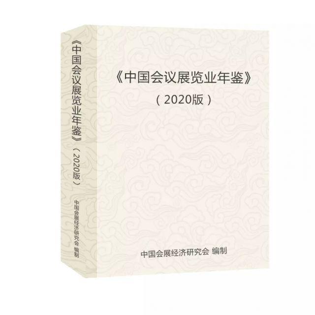 中国会展经济研究会启动《中国会议展览业年鉴》编撰工作