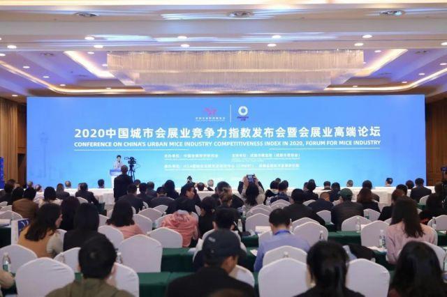 2020中国城市会展业竞争力指数发布会暨会展业高端论坛在成都举办