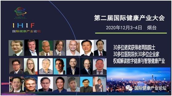 """以""""数字健康与之健康""""为主题的国际健康产业大会将于12月举行"""