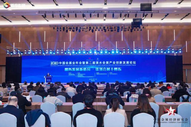 2020中国会展业年会暨第二届溧水会展产业创新发展论坛举行
